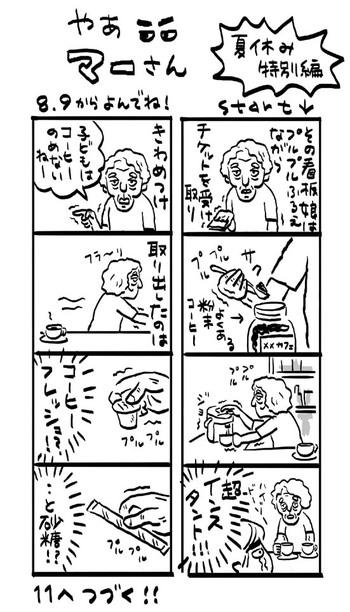 Mamu10