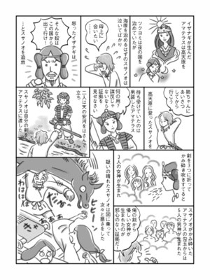 Amanoiwayado1_3