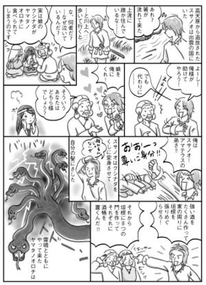 Kojiki31